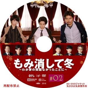 momikeshite_fuyu_DVD02.jpg