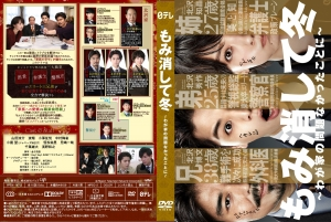 momikeshite_fuyu_b.jpg