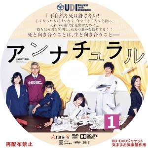 unnatural_DVD01.jpg