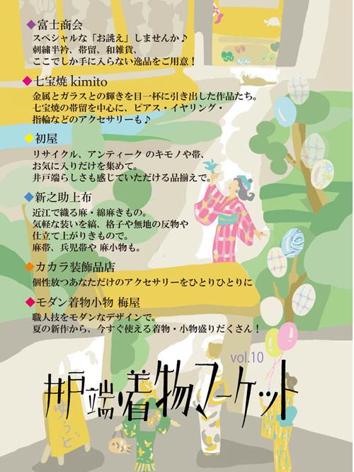 DM裏面 (Blog掲載用)