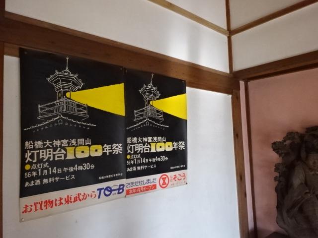 意富比神社の灯明台 1階ポスター