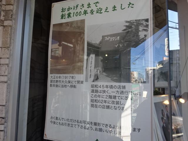 今井写真館 説明