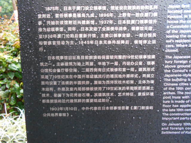 アモイ旧日本領事館7