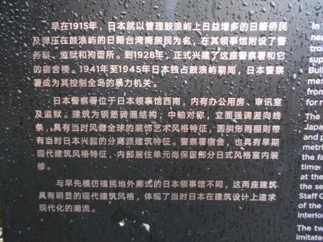 アモイ旧日本警察署及宿舎6