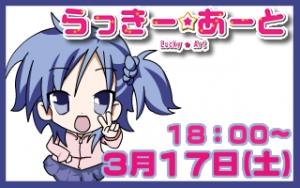 らっきー☆あーと2018/3
