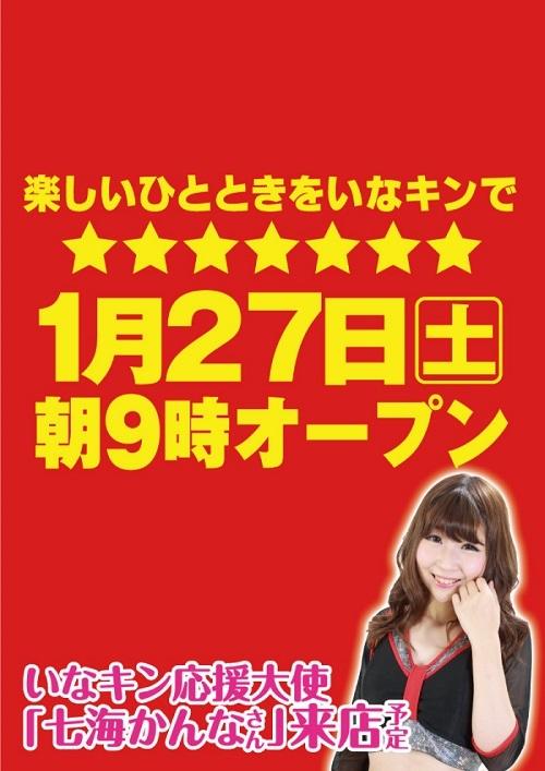 20180125-inabe001.jpg