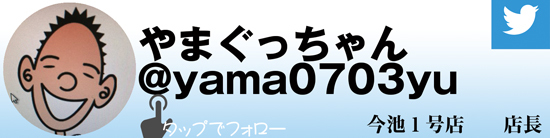 20180222-tw-shima.jpg