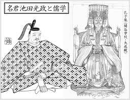 180202池田光政と熊沢蕃山