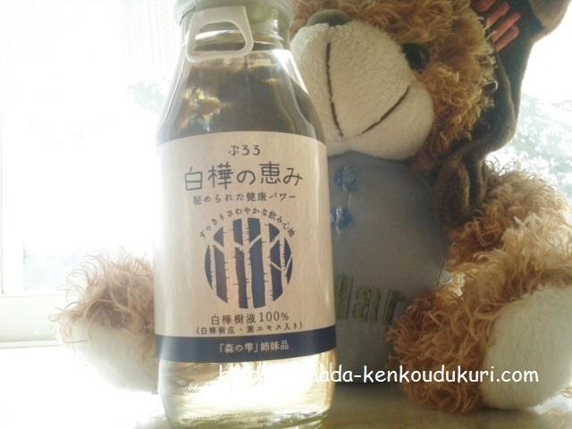 ぷろろ化粧品 白樺の恵み 1