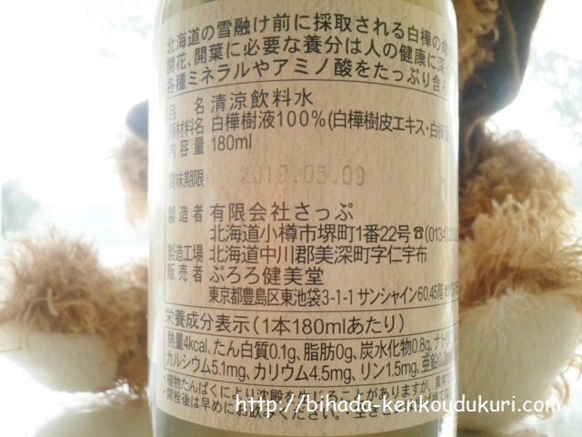 ぷろろ化粧品 白樺の恵み 原料