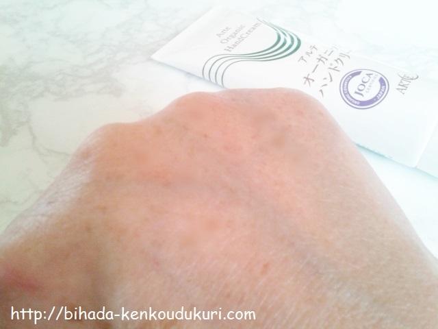 アルテオーガニックハンドクリーム 塗った手