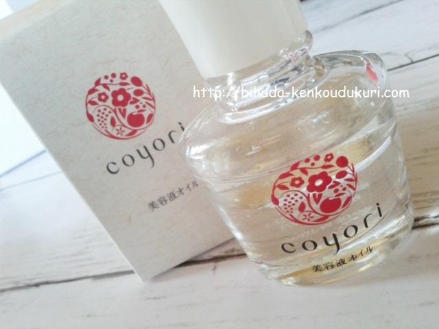 Coyori美容液 201804 2