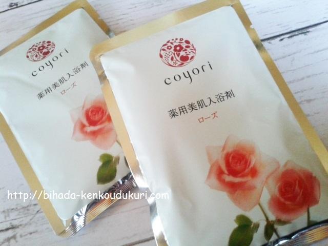 Coyori美容液 201804 入浴剤