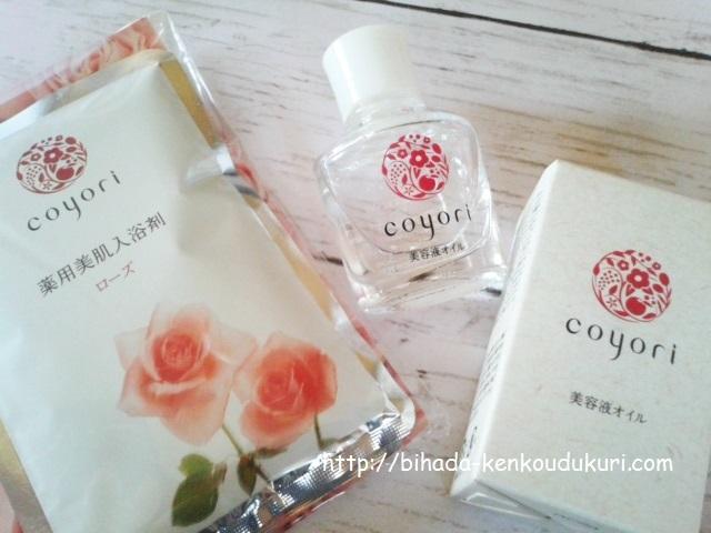 Coyori美容液 201804 1