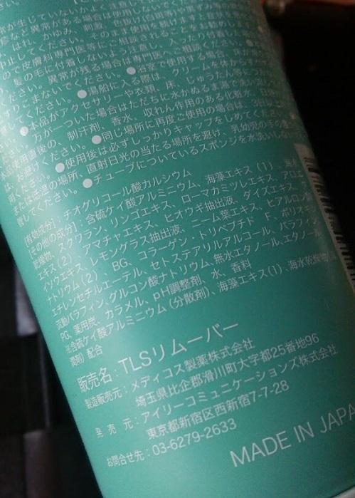 肌に優しい除毛クリームタラソボーテエピクリーム