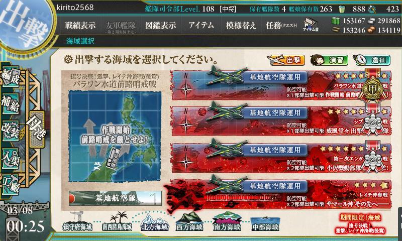 艦これ17冬イベント用その6