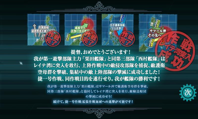 艦これ17冬イベント用11