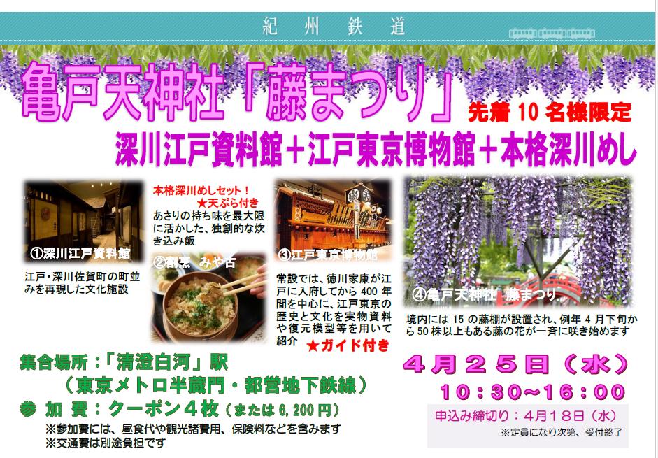 江戸博物館と亀戸天神