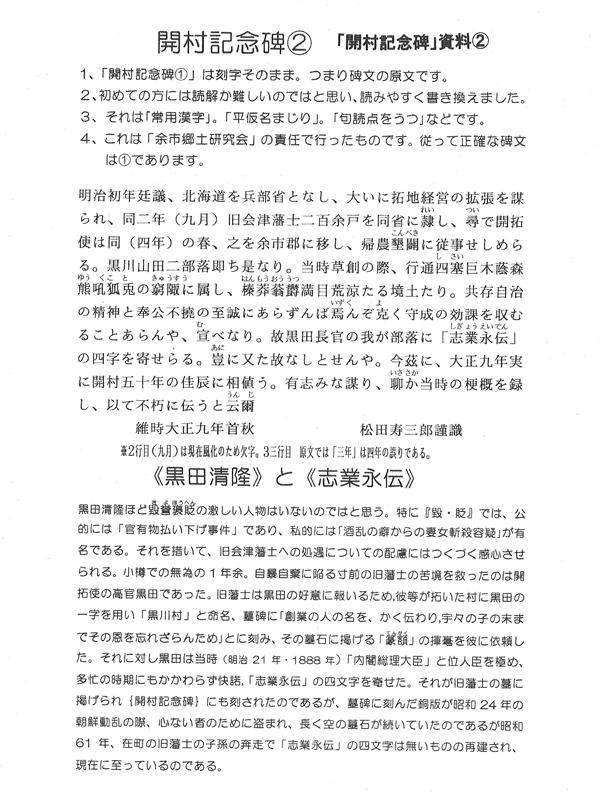 20180312-21-kinenhi02.jpg