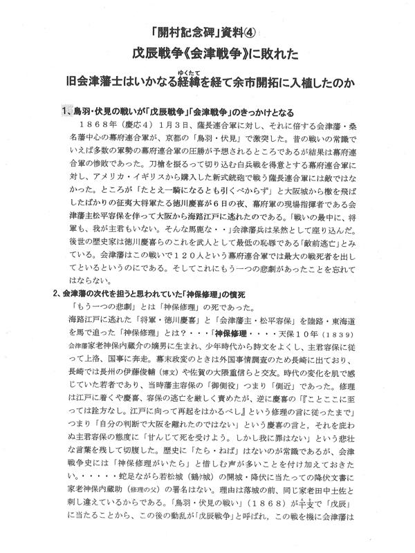 20180312-23-kinenhi04.jpg