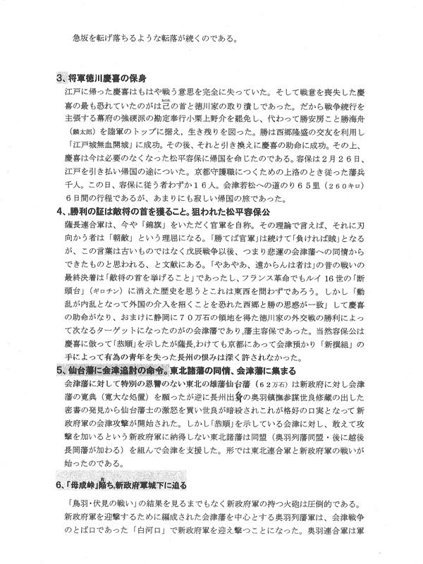 20180312-24-kinenhi05.jpg