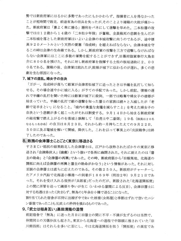 20180312-25-kinenhi06.jpg