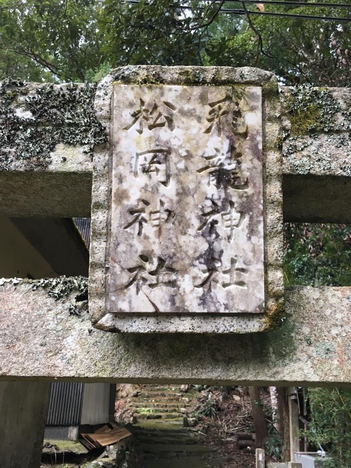 松岡神社鳥居47_n