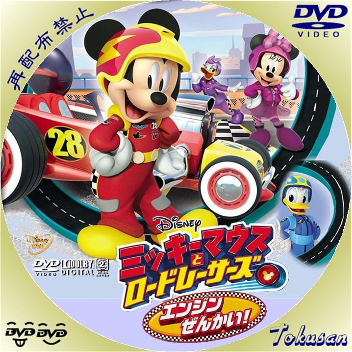 ミッキーマウスとロードレーサーズ~エンジンぜんかい!