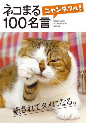 100名言