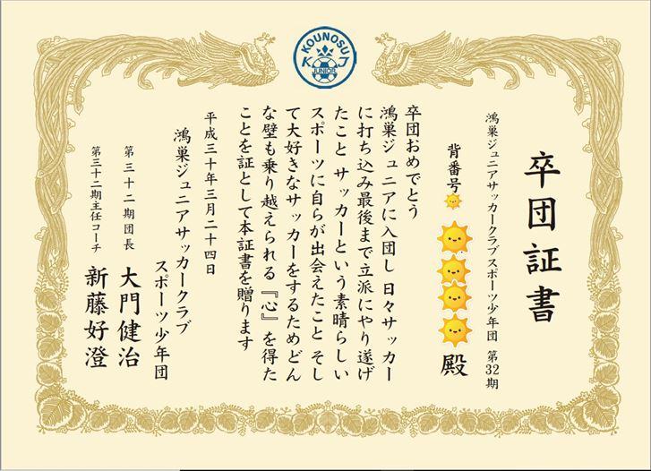 第32期生卒団証書_20180324