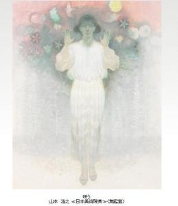 「咲う」山本浩之 日本美術院賞 無監査
