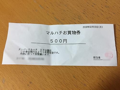 マルハチお買物券 (^o^)丿