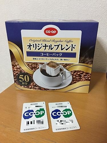 このコーヒ-が美味いねん