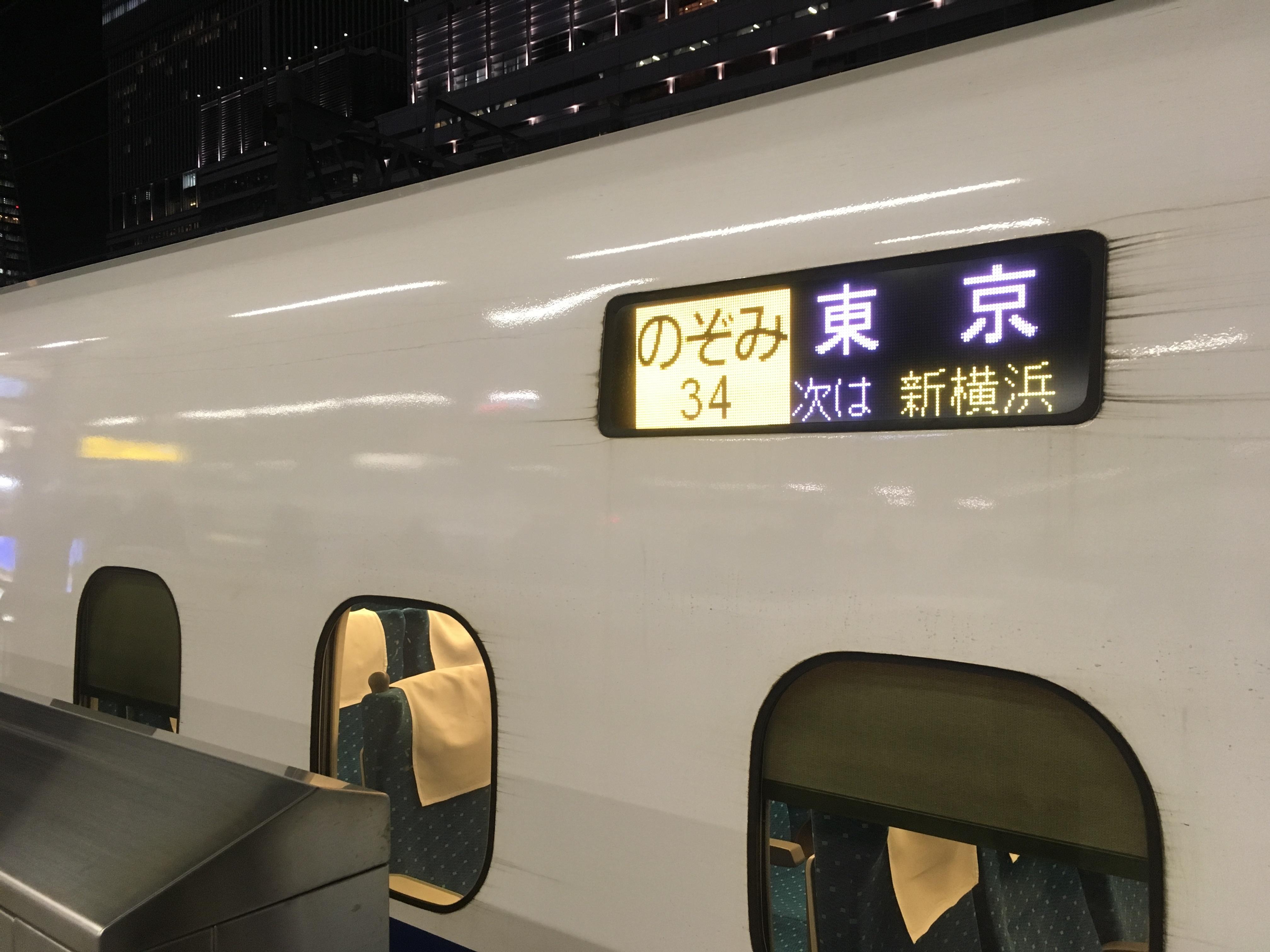 20180228のぞみ名古屋で運休