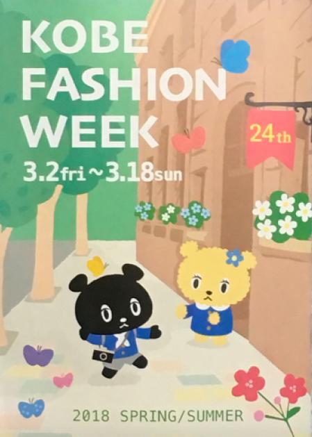 20180302神戸ファッションウィーク