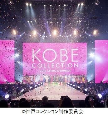 20180307神戸コレクション