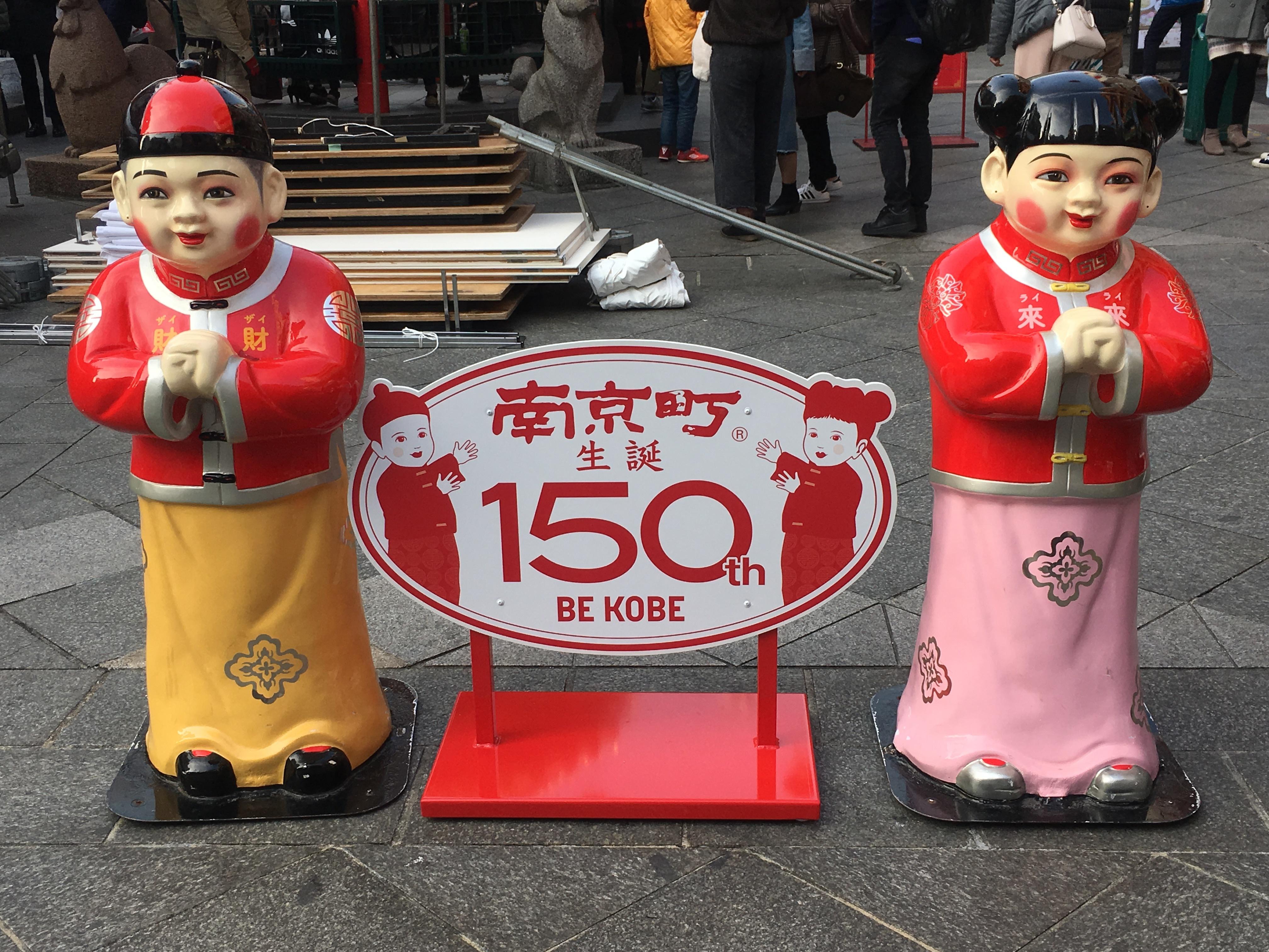 20180311南京町150年