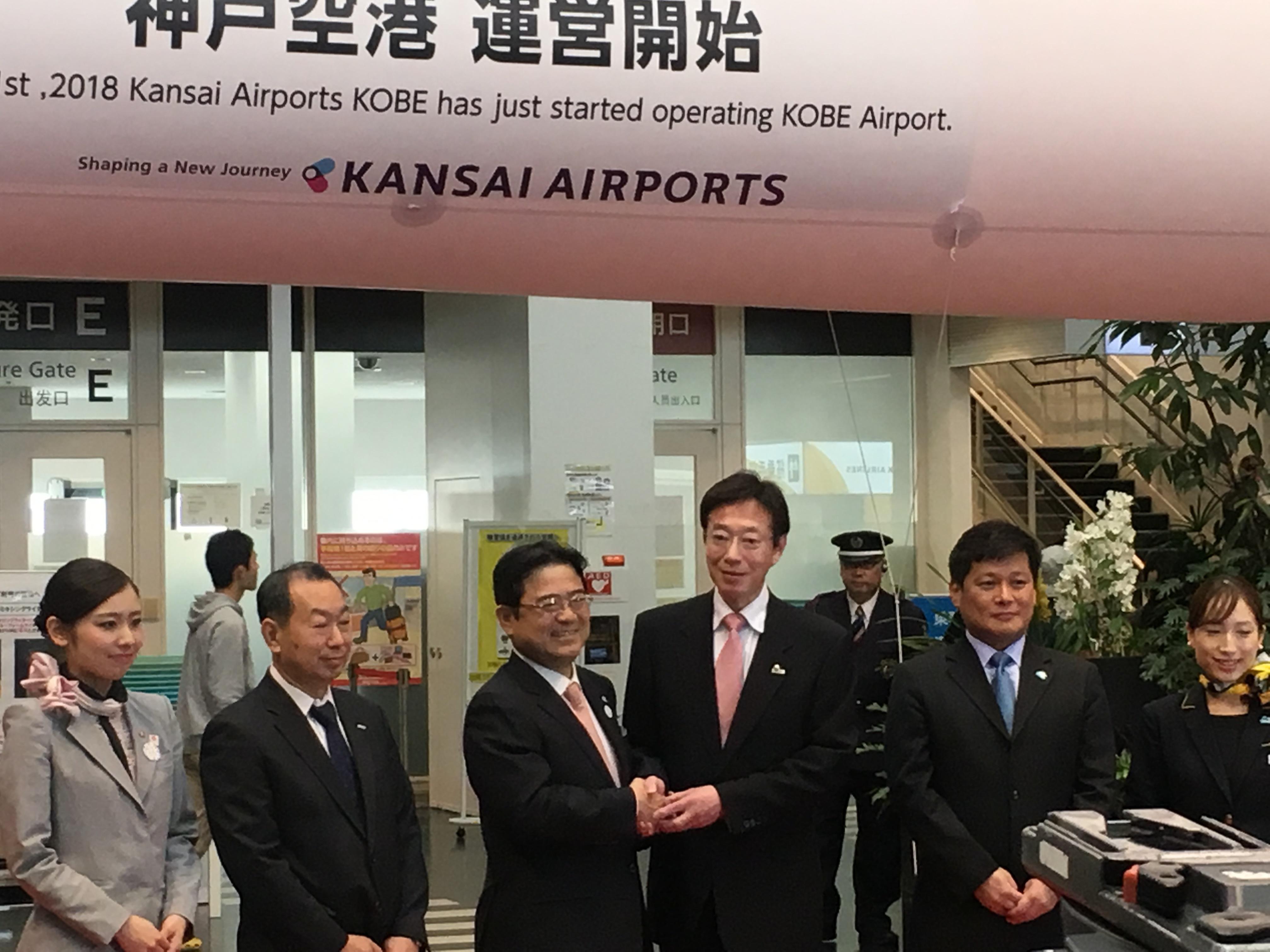 20180401神戸空港民営化セレモニー