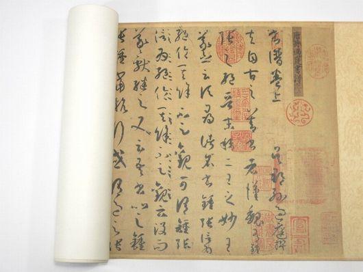 中国 唐 孫過庭 書譜 二玄社 故宮博物院