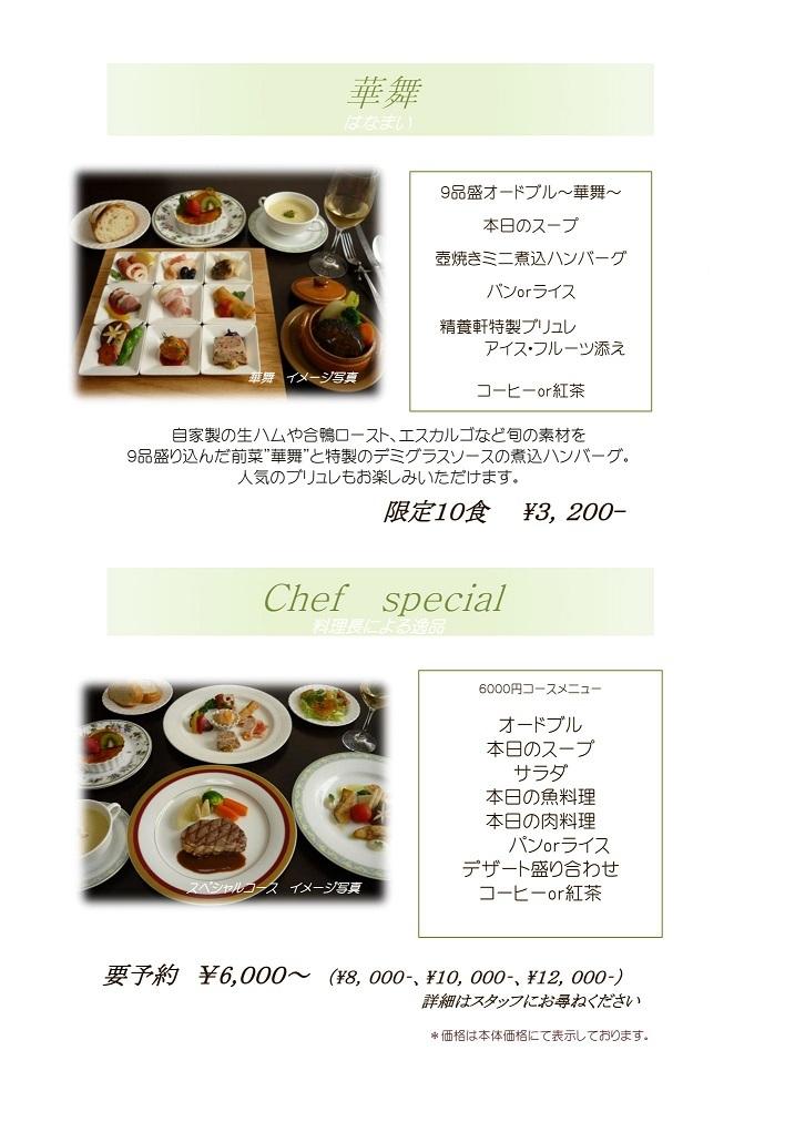 精養軒メニュー 2018d-1
