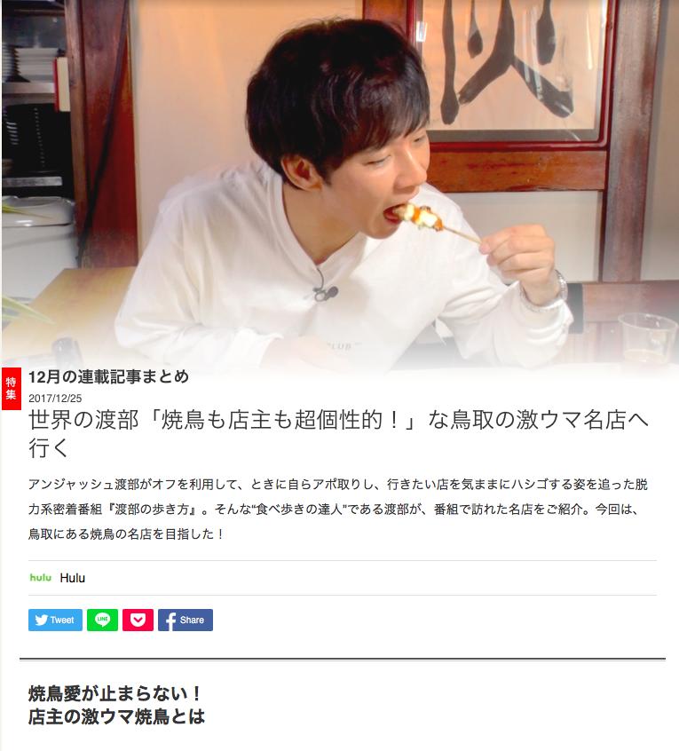 世界の渡部「焼鳥も店主も超個性的!」な鳥取の激ウマ名店へ行く Yahoo!JAPANライフマガジン