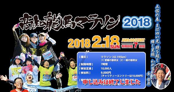 高知マラソン2018top画
