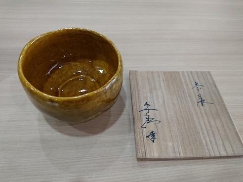 大樋焼の茶碗、高価買取いたします
