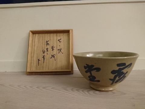 即中斎の茶道具を高価買取いたします