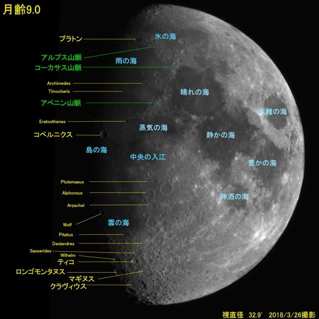 Moon090_20180326_329.jpg