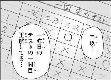 5hanayome003-05_R.jpg