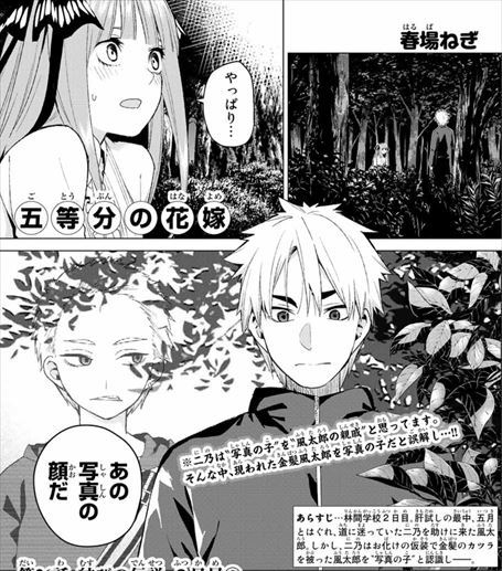 5hanayome026-01_R.jpg
