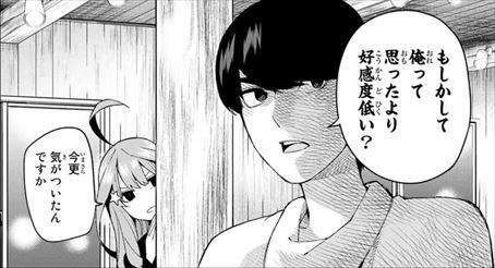 5hanayome027-06_R.jpg