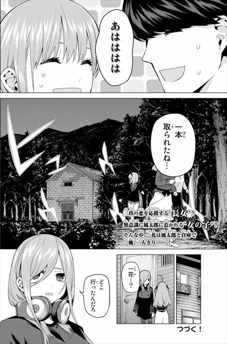 5hanayome027-15_R.jpg