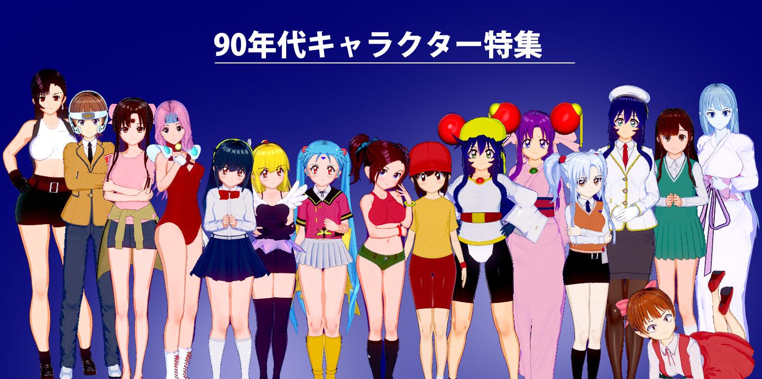 コイカツ!90年代キャラクターセット1
